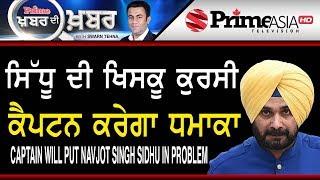 Khabar Di Khabar 751 || Captain Will put Navjot Singh Sidhu in Problem