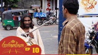 Raja Yogaya | Episode 10 - (2018-07-27) | ITN Thumbnail