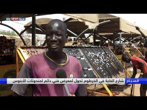 فنانون من جنوب السودان يعرضون أعمالهم في شارع بالخرطوم  - 11:22-2018 / 4 / 18