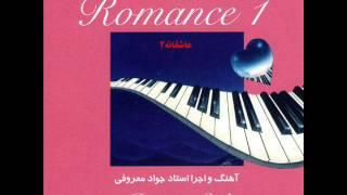 Javad Maroufi - Asheghaneh 2   جواد معروفی - عاشقانه