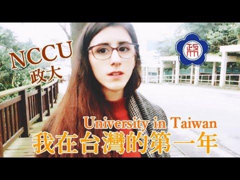 政大❀我在台灣留學的大學 NCCU  My University During My Exchange Student Year