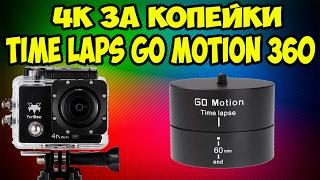 Action Camera 4K за копейки + Time Laps timer из Gearbest
