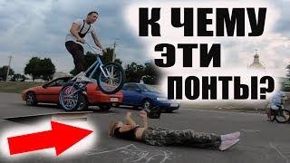 Любящая ДЕВУШКА Доверилась Безответственному Велосипедисту и Теперь...