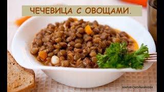 Простой рецепт вкусной чечевицы с овощами. Рецепт для похудения.