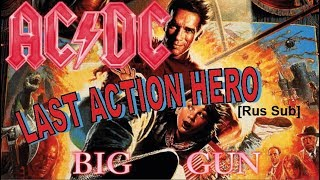 Big Gun (AC/DC) - Пушка (OST Last Action Hero) [русский перевод]
