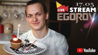 Live stream EGOROV №2 (Евгений Егоров - песенный стрим)