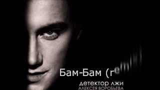 Детектор лжи Алексея Воробьева. Бам-Бам (remix)