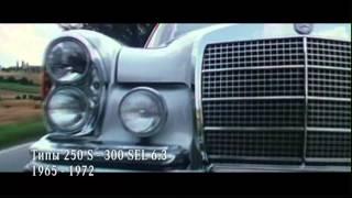Мировая история создания Mercedes-Benz S-Class. 1 часть.