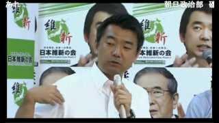 橋下徹 - (20130720) 朝日の政治部の磯貝記者。一体何様のつもり? thumbnail