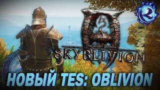 РЕМЕЙКУ The Elder Scrolls IV: Oblivion БЫТЬ  - разбор и реакция на трейлер Skyblivion