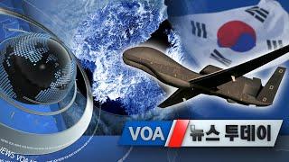 [VOA 뉴스 투데이] 2020년 10월 21일