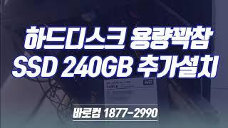 은평구 역촌동 컴퓨터수리 하드디스크 HDD 용량꽉참 S…