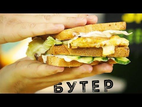 Бутер на Завтрак