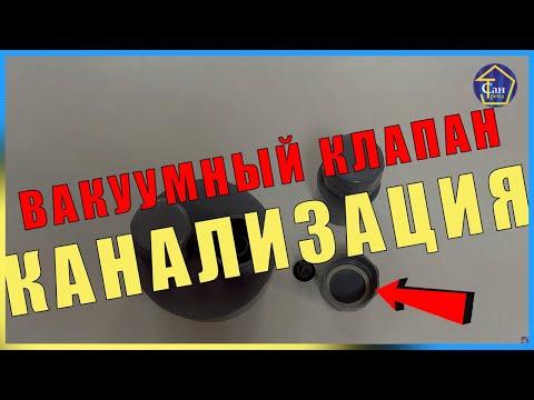 Канализация вакуумный клапан