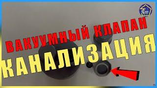 видео Аэратор для канализации (воздушный клапан) 110 мм или 50 мм, принцип работы, схема установки » SanDizain.ru