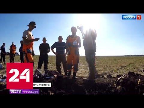 Украина передала России останки воинов-красноармейцев - Россия 24