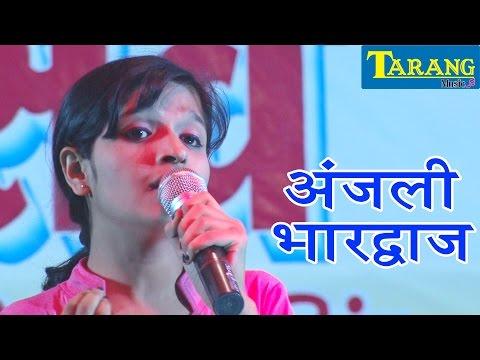 भक्ति जागरण -अंजलि भारद्धाज bhakti songs - new bhojpuri bhkati jagran live music