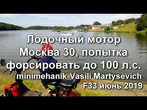 Лодочный мотор Москва 30, попытка форсировать до 100 л.с.