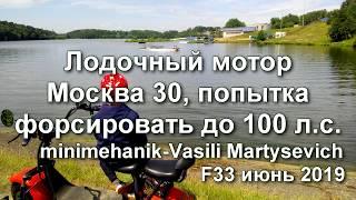Човновий мотор Москва 30, спроба форсувати до 100 л. с.