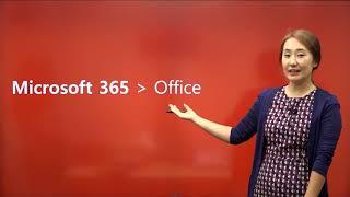 [Office 365 이러닝] 오피스365 초급 기본 …