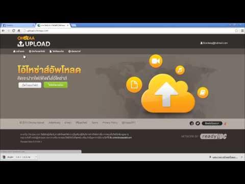 สอนโหลดข้อมูลจากเว็บ Upload Ohozaa