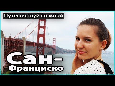 🌉 Сан-Франциско, Калифорния, США | Мост Золотые Ворота, остров Алькатрас 💜 LilyBoiko