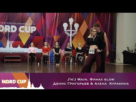 Nord Cup 2018 J'n'J Main  Финал slow Денис Григорьев & Алена  Куракина