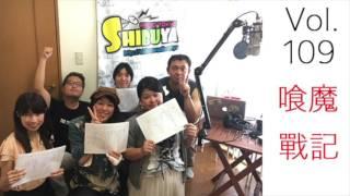 【ボイスシアター】#109〜喰魔戰記〜 ☆チャンネル登録はコチラ☆ https:/...