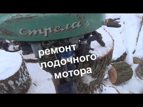 ремонт лодочного мотора СТРЕЛА