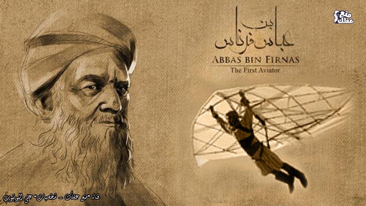 عباس بن فرناس أول طيار فى التاريخ ظلمه العرب وأنصفه الغرب Youtube