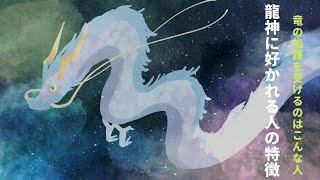 竜の加護をいただけるのはこんな人 龍神に好かれる人の7つの特徴 thumbnail