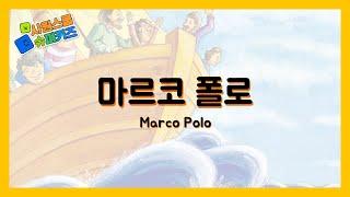 [시원스쿨 어린이영어] 마르코폴로 | Marco Pol…
