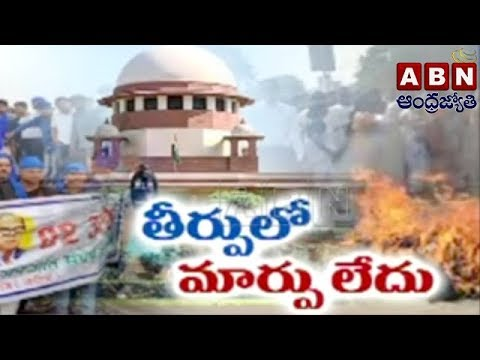 Ap supreme court judgement on sc st act
