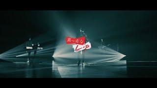 WANDS「真っ赤なLip」 MV