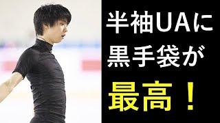 【羽生結弦】長袖UAも好きですが半袖UAが一番好きです。→半袖UAに黒手袋が最高! 羽生結弦 検索動画 30