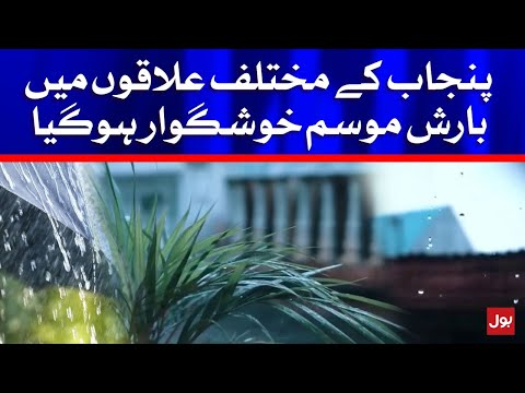 Punjab Weather Live Updates today