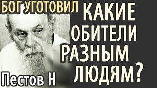 Какие Обители Бог приготовил Разным людям? Пестов Николай