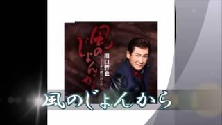 川口哲也さんの『風のじょんから』歌わせていただきました(^^♪ H29.11.8...