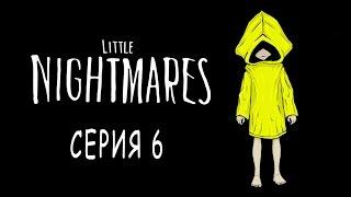 Little Nightmares - Глава 3 ч.2 - Прохождение игры на русском [#6]