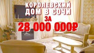 Купить дом в Сочи за 10 млн., 21 млн. или 28 млн. рублей?