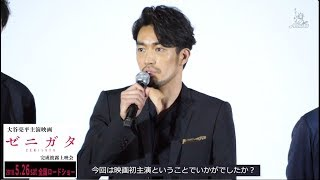 映画『ゼニガタ』完成披露上映会より、大谷亮平のトークパートをダイジ...