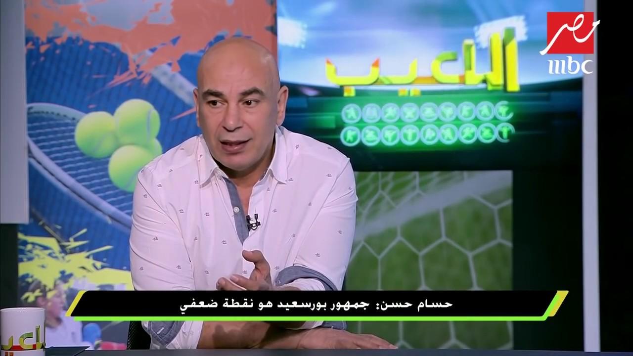لأول مرة حسام حسن يكشف أسباب رحيله : لم يكن فجأة وجمهور بورسعيد هو نقطة ضعفي