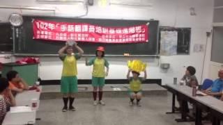 2013彰化手語班成果展---童年