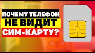 Почему телефон не видит сим карту?(Подробнее http://webtrafff.ru/pochemu-telefon-ne-vidit-sim-kartu.html Людей, у которых ещё нет мобильного телефона, становится всё..., 2015-12-27T13:33:04.000Z)