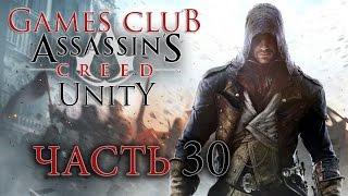 Прохождение игры Assassin's Creed Unity (PS4) - Единство часть 30