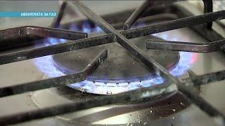 Абонплата за газ: кого минует, а кого - нет | Ранок з Україною