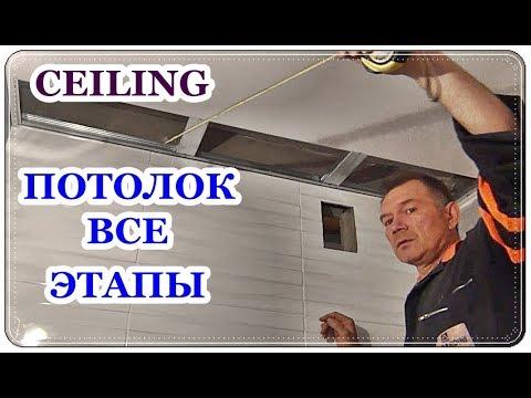 █ Потолок в ВАННОЙ. За 15 минут все ПОДСКАЗКИ  / монтаж панелей ПВХ / Ceiling
