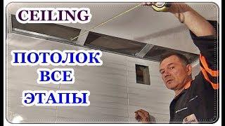 как сделать подвесной потолок из пластиковых панелей на кухне