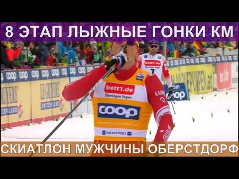 Лыжные гонки. Скиатлон. Большунова не остановить. 25.01.2020