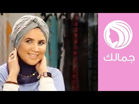 3 طرق سهلة لعمل لفات حجاب التوربان Turban مع بيتي حمودة | جمالك